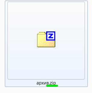 format-zip.png