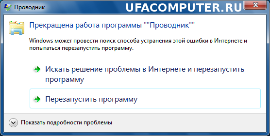 ошибка windows